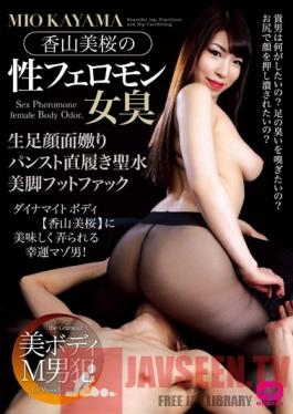 MGMF-037 Studio MEGAMI The Sexy Feminine Pheromone Scent Of Mio Kayama