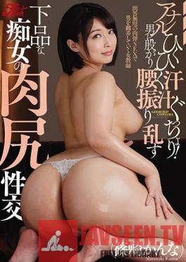 JUFE-059 Studio Fitch - Anal Twitching Dripping With Sweat! Filthy Slut Mounts Man And Thrusts Hips For Thick Ass Fuck Kanna Shinosaki