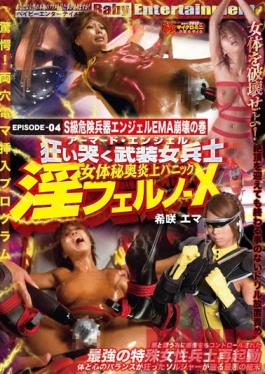 DBIF-004 Studio BabyEntertainment Armored Angels. Crazy Thrusting Armored Female Warriors. Secrets Of The Female Body In Flaming Panic. Lusty Inferno X Episode 04. The Destruction Of Super Class Dangerous Weapon Angel Ema.