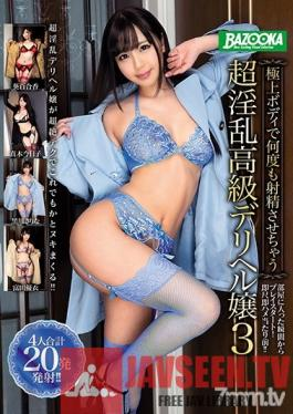 MDBK-053 Studio Media Station - Ultimate Body Makes Me Cum Again and Again Super Lewd High Class Call Girls 3