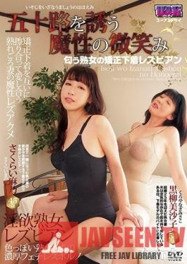 AUKG-448 Studio U & K - A Bewitching Smile That Attracts Fifty-Somethings The Smell Of A Mature Woman In Reinforced Underwear The Lesbian Series