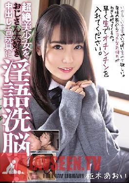 MUDR-069 Studio Muku - This Ultra Beautiful Girl Is Being Dirty Talk Brainwashed Into Becoming A Dirty Old Man-Loving Creampie Erotic Sex Toys Slut! Aoi Kururugi