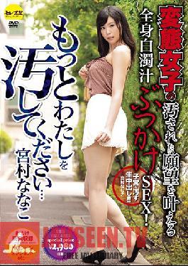CESD-655 Studio Celeb no Tomo - Make Me Dirtier... Nanako Miyamura