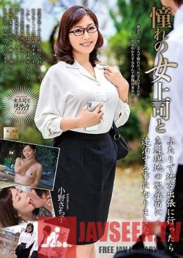 MOND-161 Studio Takara Eizo - I Was With My Favorite Lady Boss Sachiko Ono