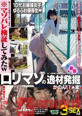 GEGE-029 Studio Prestige - Talented Masochistic Lolicon Discovery: Kanon (Young Teen)
