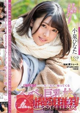 STARS-054 Studio SOD Create - Hinata Koizumi. Secretly Having Incestuous Sex With My Dirty, Busty Little Sister Who Shyly Touches My Dick