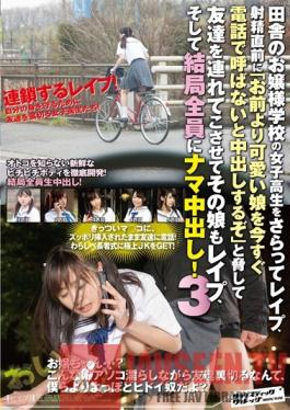 SVDVD-472 Studio SadisticVillage In Kidnapping The School Girls In The Countryside Of Princess School Rape, Her Daughter And Let Me Brought The Friends Threatened To 'll Be Cum If You Do Not Called By Telephone The Cute Daughter Than You Now Just Before Ejaculation Also Rape, And Eventually Everyone Pies Raw!Three