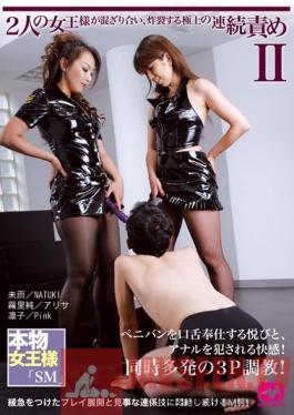 MGMC-020 Studio MEGAMI 2 Queens Go At It, Bursting Ultimate Cycle Of Torture !