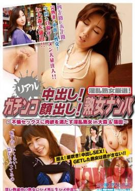 JKSR-148 Studio Big Morkal Hard Creampie! Face Visible! Picking Up Mature Women! - Mature Women Satisfy Their Lust With Adultery Sex in Omori & Kamata -