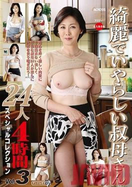 AST-053 Studio Ruby Beautiful and Erotic Aunts 24 Girls 4 Hours Special Collection vol. 3