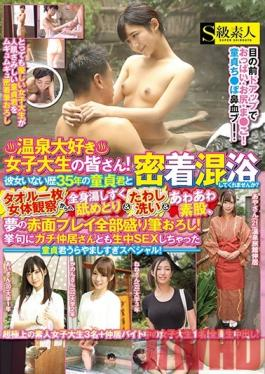 SABA-375 Studio Skyu Shiroto Calling All College Girl Babes Who Love Hot Spring Baths! Would You Please Take A Warm And Loving Bath With A Cherry Boy Who's Never Had A Girlfriend In All His 35 Years? Enjoy Observing The Female Body Through A Single Towel, A Full Body Hot Licking And Scrubbing, With Pussy Grinding, And Bashful Dreams Cum True Hot Plays For A Full On Cherry Popping Good Time!