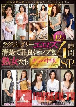 MBM-003 Studio MBM - Neat And Clean Elegant Celebrity Mature Woman Babes Picking Up Girls For Creampie Sex 12 Ladies/4-Hour Special