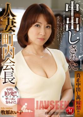 JUX-542 Studio MADONNA Ready For More Real Creampies! Married Neighborhood Association President Takes A Creampie Reiko Makihara