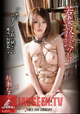 MXGS-646 Studio MAXING Young Wife Slave Pet - Narumi Ayase