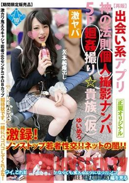 HONB-075 Studio MERCURY - Resale A Meetup App The Divine Rules For Personal Photography When Picking Up Girls 5-Way Sex Gang Banging Filming Noblemen (At Least, That's The Plan) Yuimero