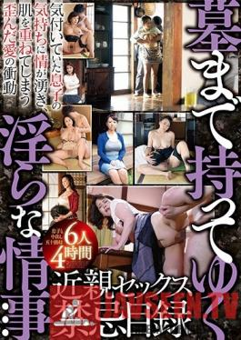 MBMH-011 Studio Prestige - The Secret Of A Lusty Love Affair That She Will Take With Her To Her Grave... When She Realized Her Son-In-Law's Feelings For Her, Her Passion Began To Boil, And Then Their Bodies Began To Intertwine In A Warped Impulse Of Love A Forbidden