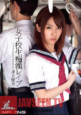 MXGS-547 Studio MAXING Schoolgirl Is Molested and Raped Yuna Inoue