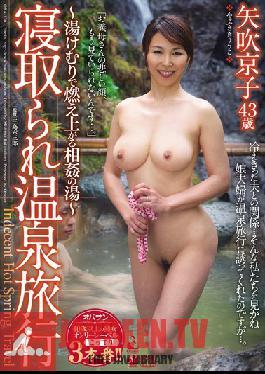 OBA-130 Studio MADONNA Cuckold Hot Springs Vacation - Bathwater Of Adultery Steams Over Kyoko Yabuki