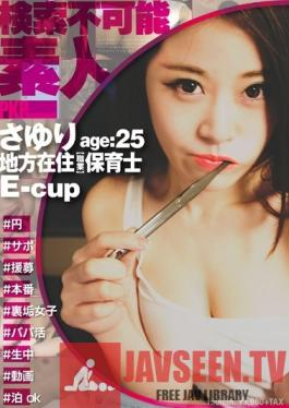 PKPD-026 Studio Pakopakodan to Yukaina Nakamatachi - An Unsearchable Amateur A Local E Cup Titty Nursery School Teacher Sayuri