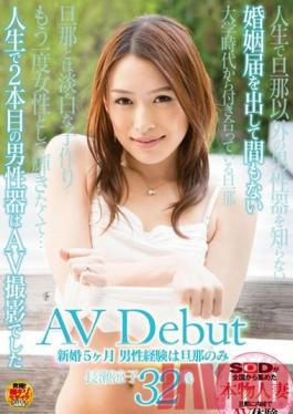 SDNM-002 Studio SOD Create 32 Years Old Newly-wed Woman Never Had Sex With Anyone Else But Her Husband... Until Today Ryoko Nagase - Ryoko Nagase' AV Debut