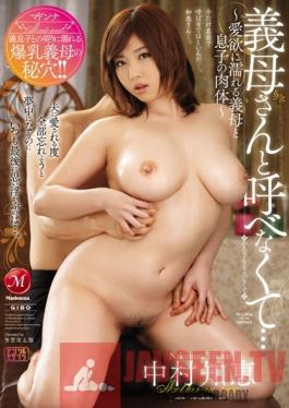 JUX-706 Studio MADONNA I Can't Call You Mom... - The Bodies Of A Stepmom And Her Son Get Wet With Lust- Tomoe Nakamura