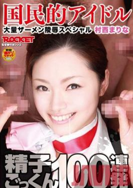 RCT-202 Studio ROCKET Semen Swallowing 100 Round Barrage Marina Muranishi