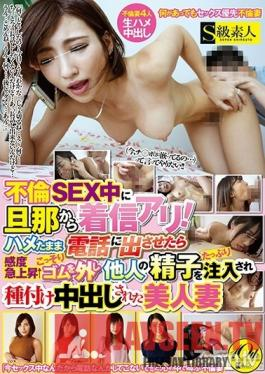 SABA-476 Studio Skyu Shiroto - When the Wife's Fucking Another Guy, That's When the Husband Calls! The Beautiful Married Woman's Body Goes into a Erogenous Frenzy As She Talks to Him on The Phone As She is Unknowingly Pumped Full of Another Man's Cum