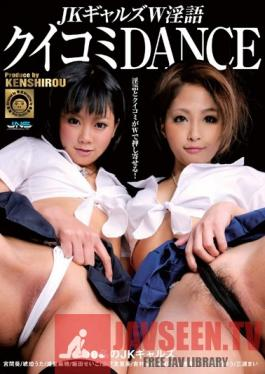 DJDK-012 Studio Janes JK Gals W Rina Bite DANCE