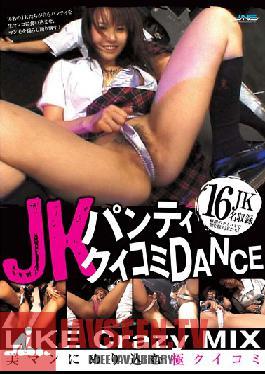 DJNE-106 Studio Janes JK Panty Bite DANCE LIKE Crazy MIX