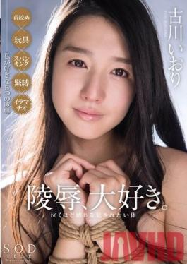 STAR-659 Studio SOD Create Iori Kogawa The Shame, I Love You. So Sensual She Could Just Cry A Body To Fuck