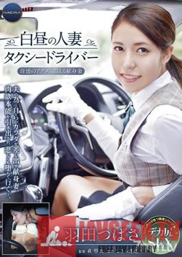 ANGR-006 Studio NAGIRA - An Afternoon Married Woman Taxi Driver - Tsubasa Haneda Is A Dedicated Wife Who Is Moaning And Groaning In Immoral Ecstasy -