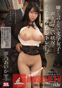 SSNI-325 Studio S1 NO.1 STYLE - This Literary Girl Couldn't Say No And Couldn't Make A Sound So She Allowed Herself To Be A Victim Of Siren Rape Aika Yumeno