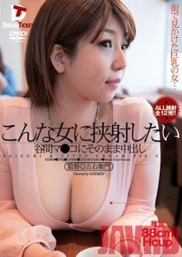 PZD-009 Studio Dream Ticket I Wanna Bust A Nut Right In The Middle Of Her Breasts Ejaculation Naho Hazuki