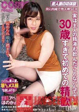 HAWA-169 Studio Cosmos Eizo - Adulterous Sex Behind Her Husband's Back I've Never Even Swallowed My Husband's Cum Before Her First Cum Swallowing In Her 30's. Honoka, 31 Years Old