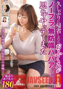 OFKU-107 Studio STAR PARADISE - When I Went Back To My Hometown, My Mom Had Become A Bra-Less, Careless Old Woman So I Fucked Her. 180 Minutes