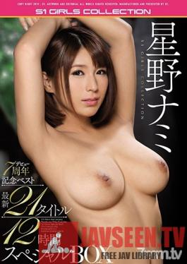 OFJE-200 Studio S1 NO.1 STYLE - Nami Hoshino Debut 7th Anniversary Highlights Latest 21 Titles 12 Hour Special Box