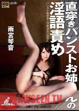 HXAM-001 Studio Janes Kotone Amamiya Blame Your Sister Rina Pantyhose Jikabaki