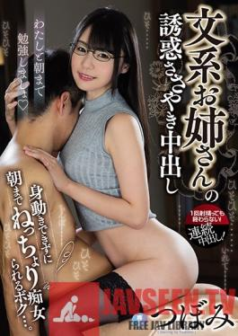WANZ-843 Studio Wanz Factory - The Seductive Whispers Of An Intelligent Young Lady As You Give Her A Creampie. Unable To Move, She Does Whatever She Wants With Me Till The Morning... Tsubomi