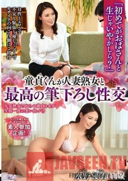 CHERD-070 Studio Center Village - Would You Be OK Going Raw With An Aunty For The First Time? A Cherry Boy Has The Hottest Fuck With A Married MILF-Yuka Mizuno