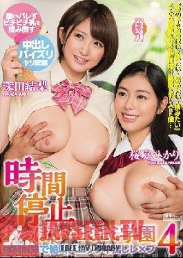 PPPD-733 Studio OPPAI - Time-Stopping, Titty-Copping School Days 4 A Screaming, Creaming, Raping Panic Ensues! Hikari Sakuraba Yuri Fukada