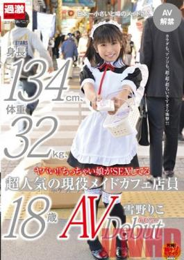 NHDTA-356 Studio Natural High 132cm Tall 32 kg Heavy Petite Girl Works at a Maid Cafe! Riko Yukino Makes her Debut on Pornography!