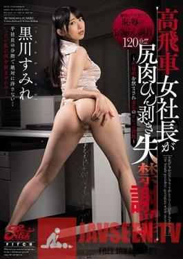 JUFE-040 Studio Fitch - An Overbearing Female Company President Spreads Open Her Butt Cheeks, Pisses Herself And Apologizes ~Shameful Piss Training After Being Forced To Drink A Diuretic~ Sumire Kurokawa
