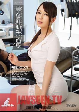IPZ-628 Studio Idea Pocket The Beautiful Dental Assistant's Perverted Treatment Jessica Kizaki