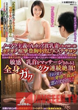 VOSS-113 Studio VENUS - This A-Cup Tiny Titty Housewife With A No-Bra Policy Is Secretly Going To A Spasmic Titty Expanding Creampie Massage Parlor This No-Bra Tiny Titty Housewife Is Unwittingly Luring Men To Temptation! When She Realized That She Had Tiny Titties, Sh