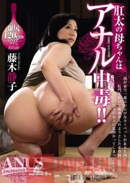 JUX-191 Studio MADONNA Phat Assed Mom Anal Addict ! ! Shizuko Fujiki