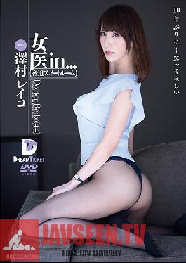 VDD-150 Studio Dream Ticket - A Female Doctor In... Coercion Suite Reiko Sawamura