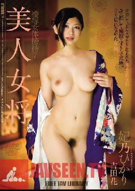 RBD-548 Studio Attackers Hikari Hino Hikari Hino and Hana Yoshida Beautiful Hostess Greets Guests with Her Nice Body, Gets Tortured & Raped #7