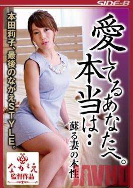 BNSPS-408 Studio Nagae Style To My Beloved, The Truth Is... The Wife's True Nature Comes Back To Life Riko Honda