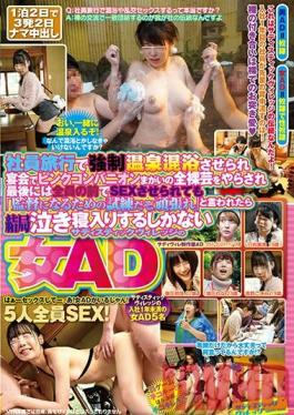 SVDVD-648 Studio Sadistic Village This Sadistic Village Female Assistant Director Was Forced To Bathe With The Men On The Company Trip To A Hot Springs Resort, Become A Pink Hostess At The Party That Evening, Strip Naked And Dance, And Then Have Sex In Front Of Everyone, But When She Was Told, If You Ever Want To Become A Director, You're Going To Have To Do This, So Give It Your All,All She Could Do Was Suck Up Her Tears And Go Through With It