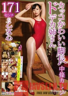 MONE-011 Studio MERCURY - A Sexy Cool Lady With Nice Long Legs - 171cm Tall - Karen Chujo